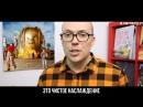 Рецензия альбома «Astroworld» от Энтони Фэнтэно (Русские Субтитры)
