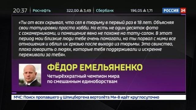 Новости на Россия 24 • Федор Емельяненко попросил брата не позорить фамилию