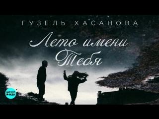 Гузель Хасанова - Лето имени тебя (Official Audio 2018) скачать с 3gp mp4 mp3 m4a.mp4
