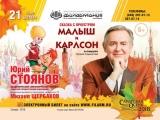 Юрий Стоянов в Самарской филармонии!