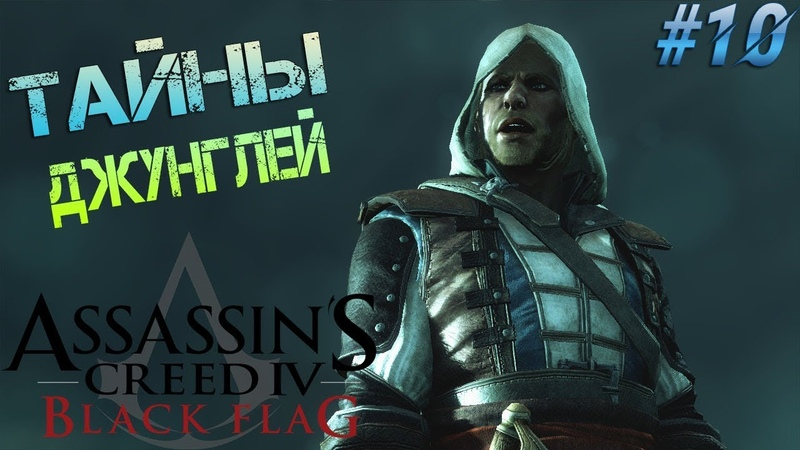 Assassin's Creed 4 Black Flag - одинокий безумец 10