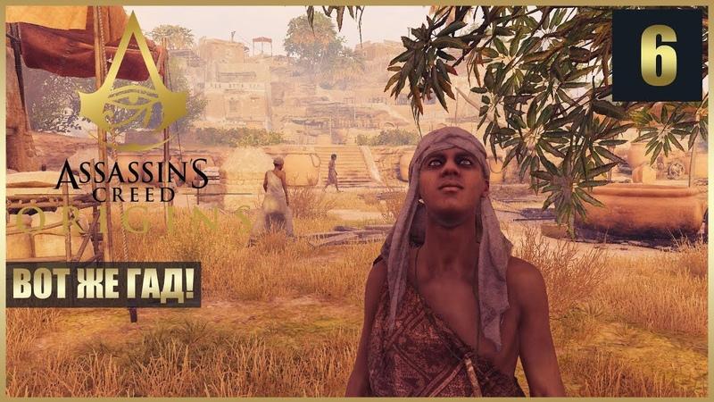 Черная змея 6 | Assassins Creed Origins