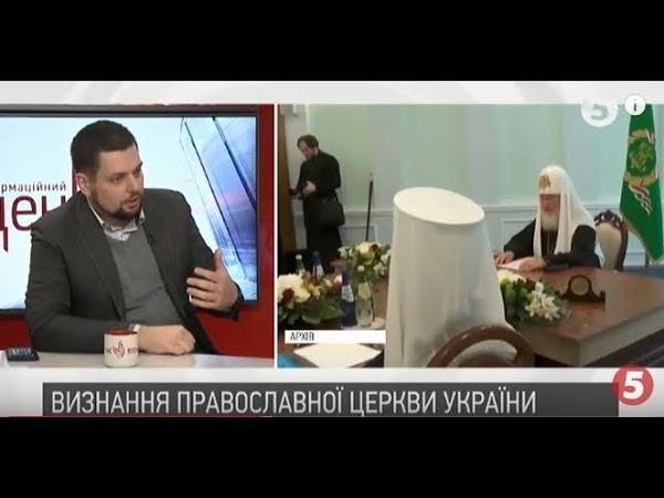 Перейменування московського патріархату перехід парафій до ПЦУ | Андрій Ковальов | ІнфоДень