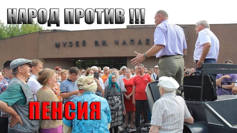 Запрещенный митинг против песионной реформы.Бунт! Бунд! Народ против!
