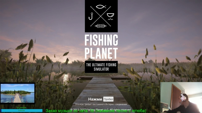 FishingPlanet отдыхаем на берегу.