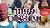 Pussy Riot люстрирует Светова Попурри от Мари #11