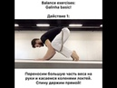 Balance exercises. Ep.1: Galinha (Галинья) - курочка! Basic level!