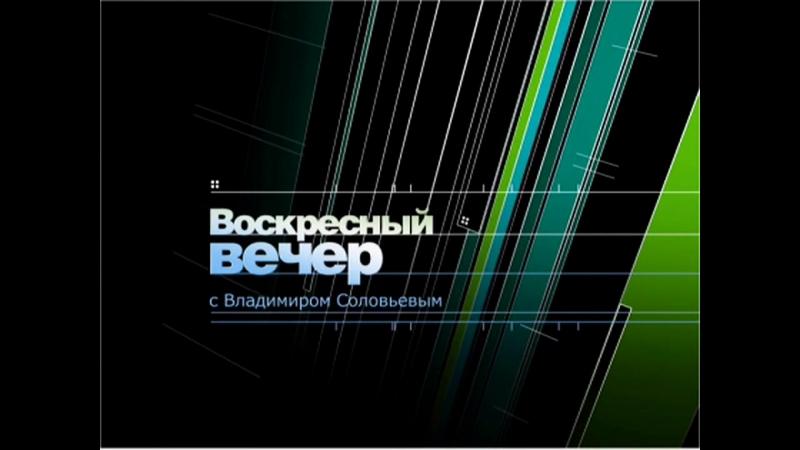 Заставка программы Воскресный вечер с Владимиром Соловьёвым (НТВ, 27.03.2005-31.08.2008)