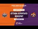LIVE. Junior Club World Cup 2018. Ottawa Capitals – Jokerit (U20)
