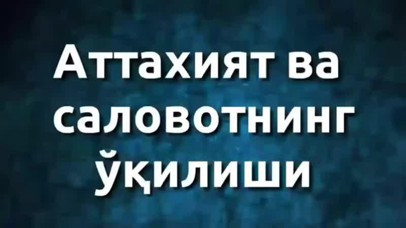 АТТАХИЯТ ВА САЛОВОТНИНГ ЎҚИЛИШИ.mp4