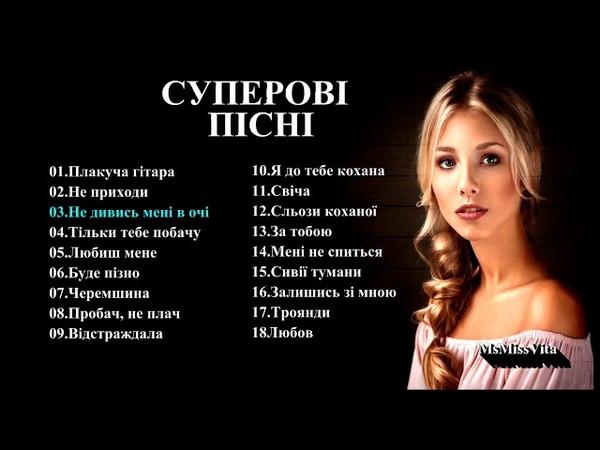 Неможливо відірватись!Суперові Українські Пісні-Українські Сучасні Пісні (Українська Музика)