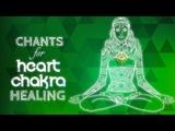 Soothing HEART CHAKRA CHANTS - Seed Mantra YAM Chanting Meditation anahata Chakra Heaing Music