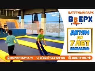 Детям до 7 лет БЕСПЛАТНО! Батутный парк ВВЕРХ на Коминтерна 11