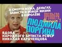 KorolevFM - Вдова актёра Караченцова рассказывает о жизни после смерти мужа