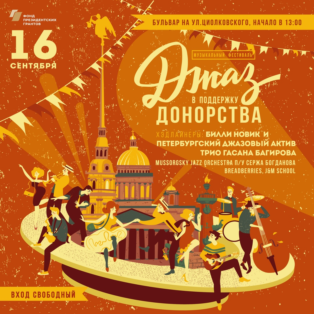 16.09 Джаз для доноров на бульваре Циолковского!