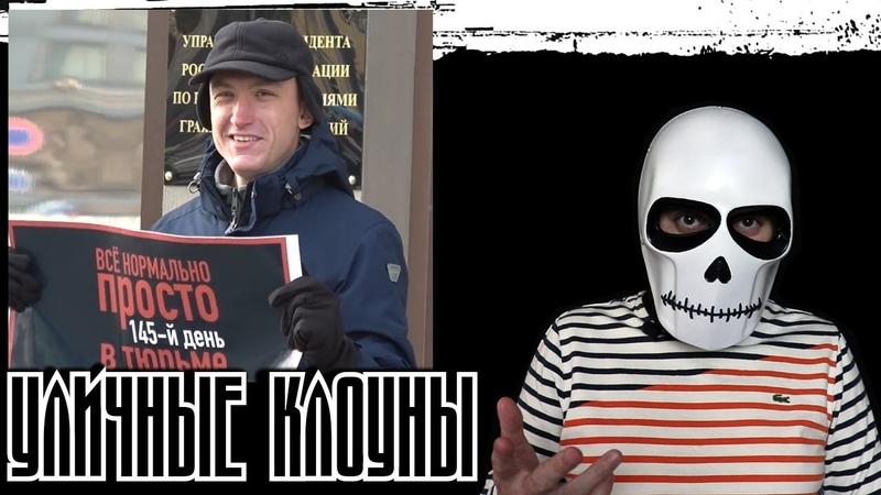 Кого любит Путин Защитники Олега Сенцова