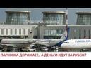 Почему растет цена парковки в Пулково и кому принадлежит аэропорт