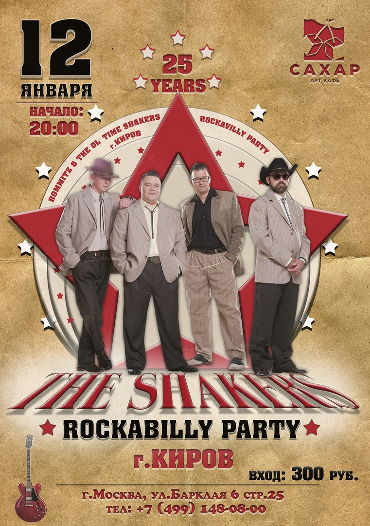 12.01 Rommitz & the Ol' Time Shakers в кафе Сахар!