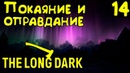 The Long Dark Redux покаяния и оправдания IgroZona уже не тот брехун и лошара 14