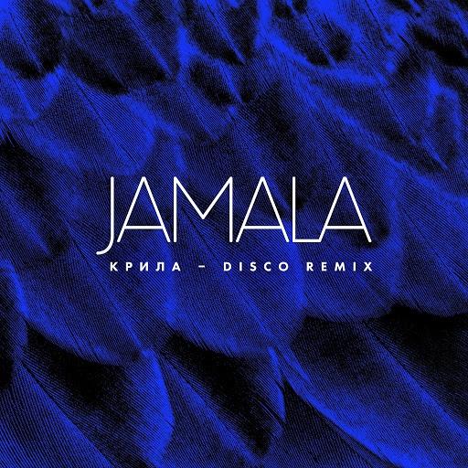 Джамала альбом Крила (Disco Remix)