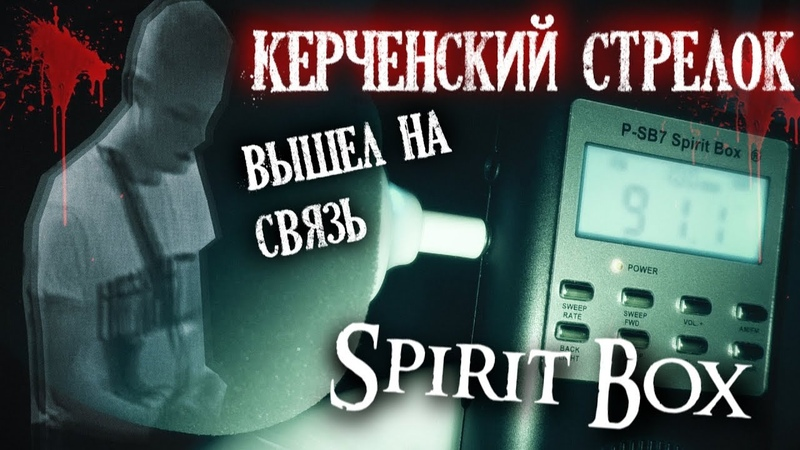 РАЗГОВОР С КЕРЧЕНСКИМ СТРЕЛКОМ ВСЯ ПРАВДА О ПРОИСХОДЯЩЕМ В КЕРЧИ 17 10 2018г