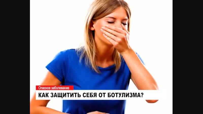 Как предупредить ботулизм?