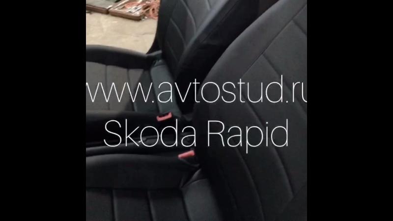 Авточехлы Автопилот для Skoda Rapid