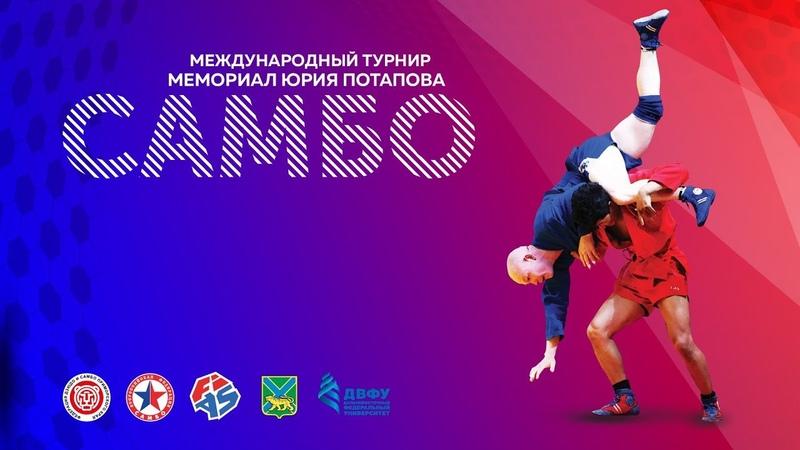 Международные соревнования по самбо категории А Мемориал Юрия Потапова. День 2. Ковер 2.