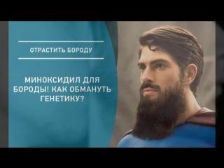 Средство №1 для отращивания бороды
