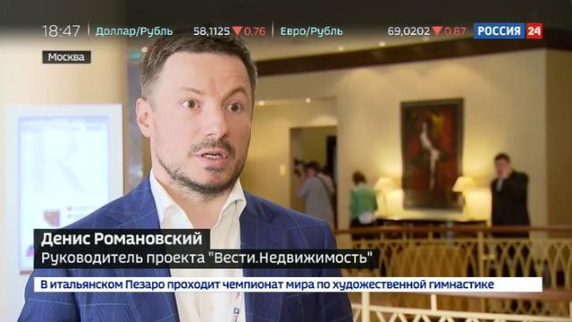 Новости на Россия 24 • На конференции в Москве обсудили влияние реновации на рынок недвижимости