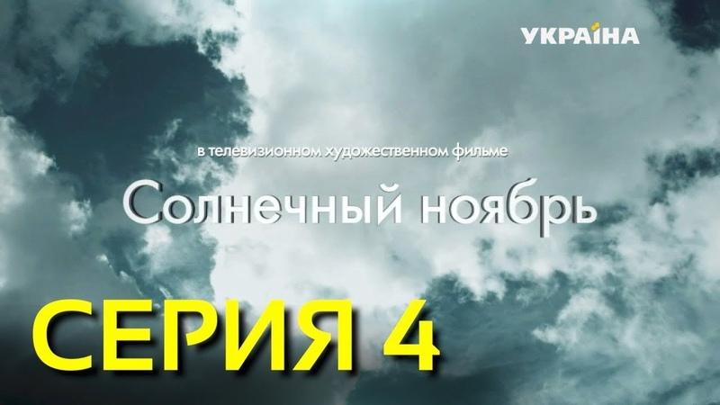 Солнечный ноябрь Серия 4