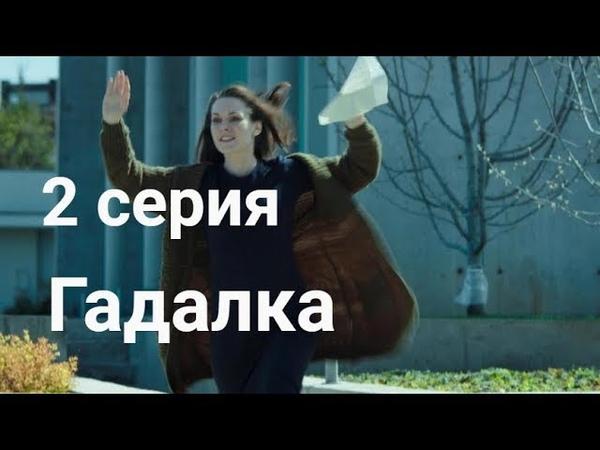 Гадалка 2 серия премьера 2019