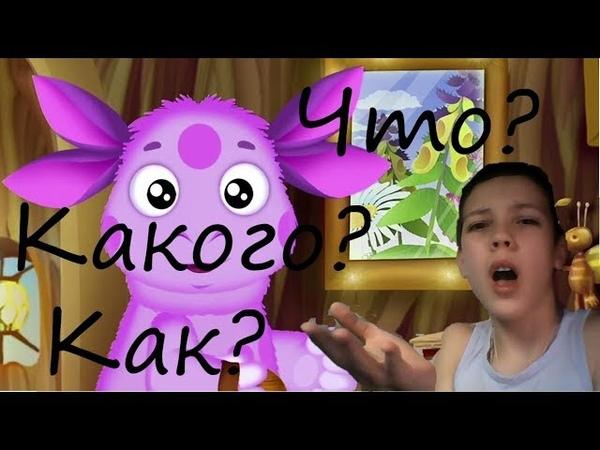 Реакция на Лунтик 1 сезон 1 серия Где логика