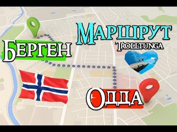 АняАндрей своим ходом - Маршрут Берген-Одда, Норвегия. Bergen - Odda, Norway. Trolltunga