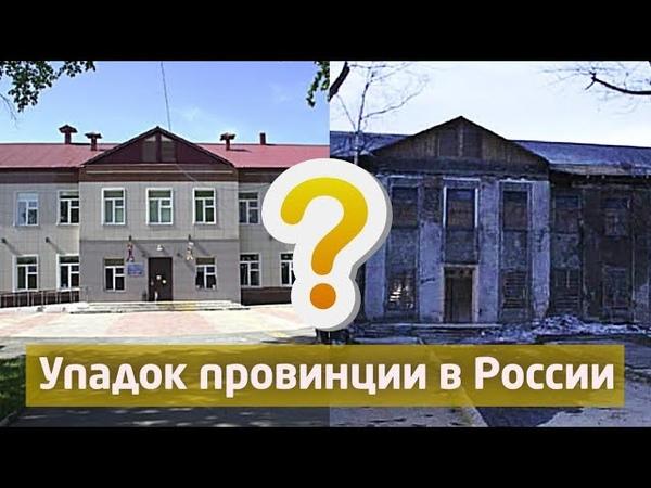 Упадок провинции в России Туалеты на улицах... На примере Сахалина