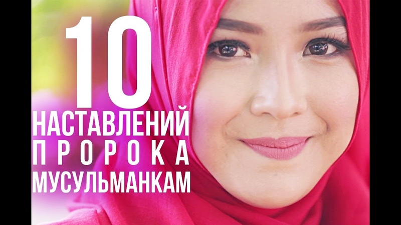 10 наставлений Пророка Мухаммада МУСУЛЬМАНКАМ
