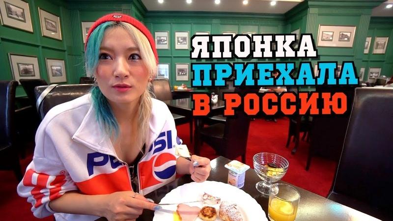 Японка Юри приехала в Россию К такому её жизнь не готовила