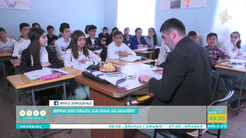 ქართული ენის სწავლება არაქართულ სკოლებშ4312