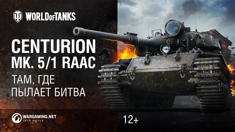 В World of Tanks появится новый танк Centurion Mk 5 1 RAAC Британия