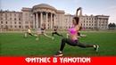 Fitness в школе танцев YaMotion