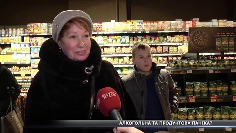 Сухий закон у Сумах та продуктова паніка в інших регіонах Сумщини