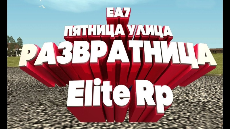 ЕА7 - пятница улица развратница [Elite RP]