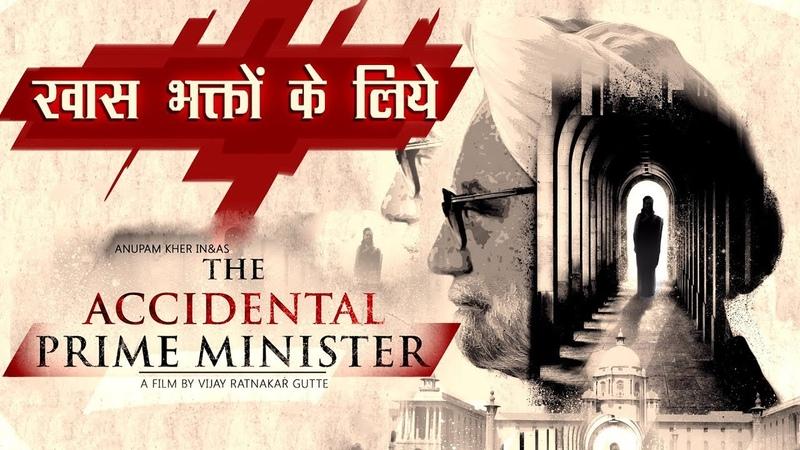 The Accidental Prime Minister   Manmohan Singh   Prime Minister