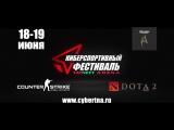 Киберспортивный фестиваль TNA! 18 и 19 июня, Казань, TATNEFT ARENA