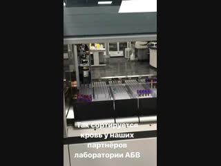 Наши партнёры лаборатория АБВ