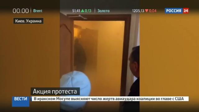 Новости на Россия 24 Противников Порошенко забросали дымовыми шашками