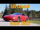 500-сильный Nissan 300ZX Идеальный уличный проект BMIRussian