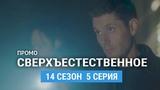 Сверхъестественное 14 сезон 5 серия Промо (Русская Озвучка)