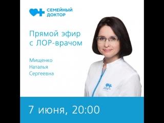 Прямой эфир с ЛОР-врачом Натальей Мищенко