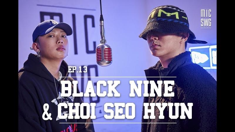 [New Era x MIC SWG4] 13.BLACK NINE Choi Seo Hyun (블랙나인52572;서현)